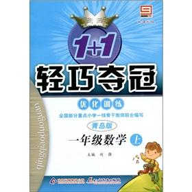 First grade math - Beijing Normal University. -11 lightweight title Optimization Training - New ...
