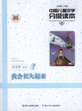 Primary volume. Second grade - I grow up - graded readers Children's Literature Chinese: FANG ...
