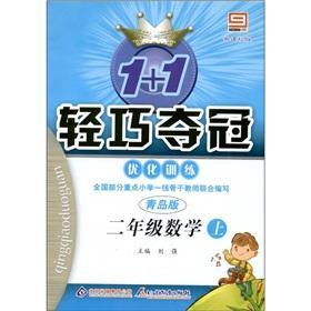 Second grade math - Beijing Normal University.: LIU QIANG. ZHU