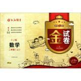 Mathematics - second grade (Vol.1) - one: ZHONG SHU