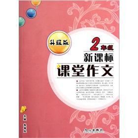 Year 2 - New Curriculum classroom composition - an upgraded version of: ZHAO PU QING