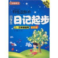 Primary language reading and writing double-effect training: third grade: YAN JING QUN ZONG ZHU