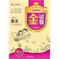Language - the third grade (Vol.1) -: ZHONG SHU