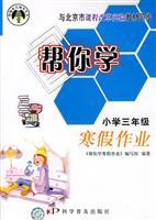 Curriculum to help you learn winter operations: XIE ZU