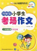 Third grade applicable - graphic version of essay exam students - two-color version: CHENG FAN