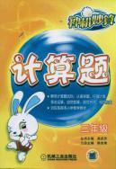 Third grade - God Machine Miaosuan calculation problems: WU QING FANG