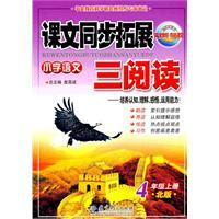 Primary language -4 grade book - North edition - read the text simultaneously develop three - to ...