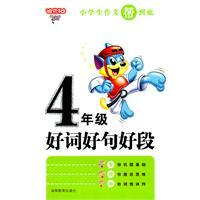 4-year good words good words good segments - students writing help in the end: HE YAN HUI