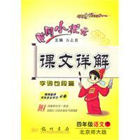 Under the fourth grade language - Beijing: WAN ZHI YONG