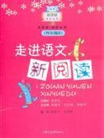 Fourth-grade B-language into the new reading: LI YUE PING