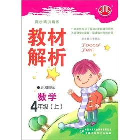 Math - fourth grade (Vol.1) - one to teach GB - teaching Resolution -1003: LI CHAO DONG ZHU