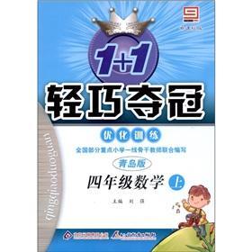 Fourth grade math - Beijing Normal University.: LIU QIANG. ZHU