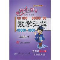 Fifth grade math. Next - Beijing Normal Edition - Detailed Huanggang small champion mathematics: ...
