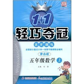 Fifth grade math - Beijing Normal University.: LIU QIANG. ZHU