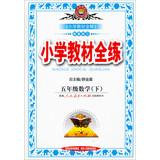 Fifth grade math (Vol.2) - Beijing Normal version - full primary school teaching practice - ...