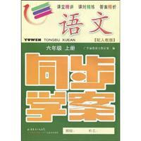 Language - the sixth grade on the book - with PEP - the case of synchronous learning: GUANG DONG ...