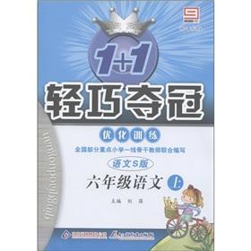 On the sixth-grade language - Beijing Normal: LIU QIANG. ZHU