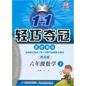 Sixth grade math - Beijing Normal University.: LIU QIANG. ZHU