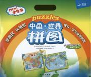 China-mini magnetic puzzle in the world Student Edition: BEN SHE