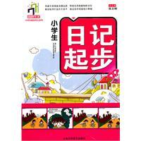 Pupils started diary: ZHANG ZHI MING