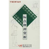 Punctuation Appreciation rhetoric(Chinese Edition): PAN JI CHENG