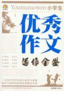 Students writing the whole Kam excellent essay(Chinese Edition): WANG WEI YING