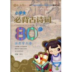 Bibei ancient poems 80 students(Chinese Edition): ZHONG SHU