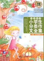 Complete primary classification essay(Chinese Edition): GAO YONG YAN