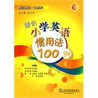 Knowledgeable English idioms 100 cases of primary(Chinese Edition): ZHONG SHU NENG ZHU