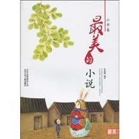 The most beautiful novel primary volume(Chinese Edition): LV LI NA