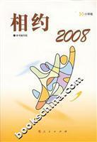 Meet 2008 - School Edition: XIE ZU