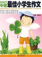 2007 China's best students writing(Chinese Edition): TAN XU DONG