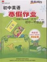 Junior high school grade book - junior high school English winter operations - (Primary English ...