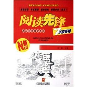 Grade 7 - reading Pioneer - get by reading English - New Curriculum(Chinese Edition): WU CHAO