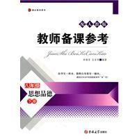 Moral - eight grade book - with: ZHUO FU BAO