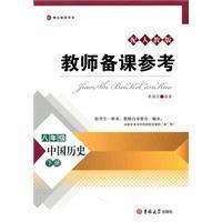Chinese history - eight grade book -: ZHUO FU BAO