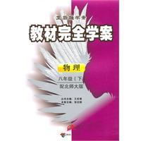 Physical - eighth grade (Vol.2) - with: ZHANG ZHI GUO