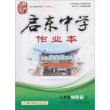 The following eighth-grade physics - PEP - Qidong school exercise books -1007: WANG SHENG