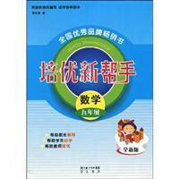 Mathematics - the ninth grade - excellent training new helper - New Version: HUANG DONG PO