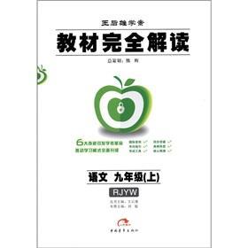 Language - the ninth grade (Vol.1)-RJYW-teaching full interpretation - Wang Houxiong case study: ...