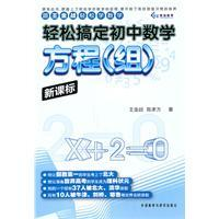 Equation (group) - easy to get junior high school were math - New Curriculum: WANG JIN ZHAN