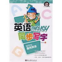 Synchronous write English: General English junior(Chinese Edition): LIU XUE YING