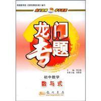 Junior high school math (number and type): LIU ZONG XIAO