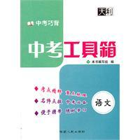 Language - in the test kit(Chinese Edition): BEN SHE