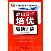 High and one branch - the special training of high school mathematics training priority: BEN SHE