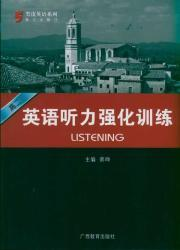 High School - Intensive English Listening - Third Amendment(Chinese Edition): CAI YE