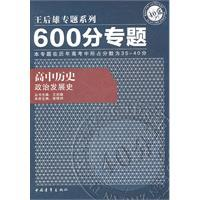 High school history - the history of political development -600 sub-topics: WANG HOU XIONG