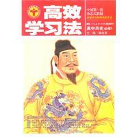 Required high school history 1 - supporting the People's Education Press textbook - efficient ...