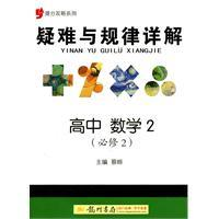 High School Mathematics 2 - Troubleshooting and: CAI YE