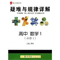 High School Math 1 - Detailed troubleshooting: CAI YE
